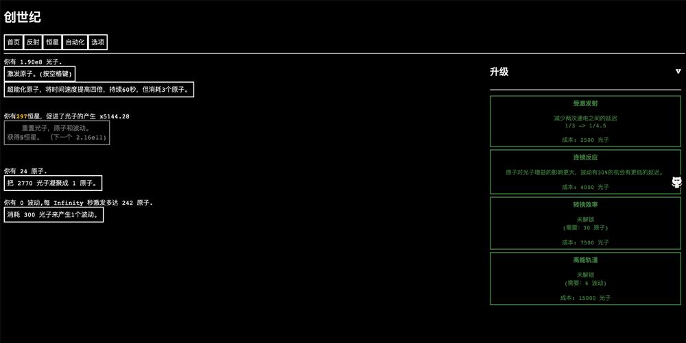 [汉化中]创世纪(Genesis)