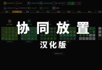 [汉化中]协同放置(Synergism)